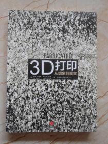 3D打印:从想象到现实