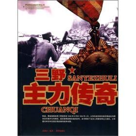 野战军征战全纪录丛书;三野主力传奇