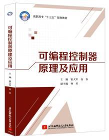 可编程控制器原理及应用(高职高专)(十三五)