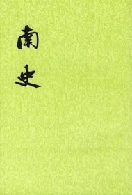 南史(全六册)