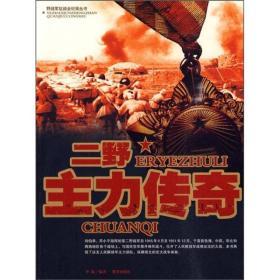 野战军征战全纪录丛书;二野主力传奇