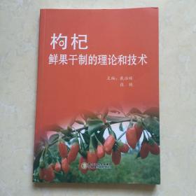 枸杞鲜果干制的理论和技术  仅1000册