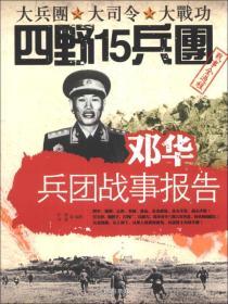 邓华兵团战事报告