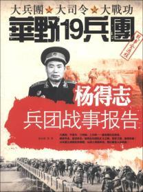杨得志兵团战事报告