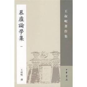 王叔岷著作集---慕庐论学集(一)(精)