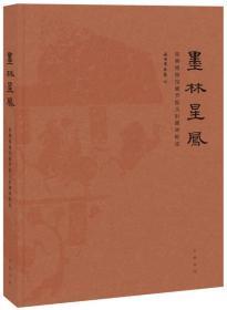 墨林星凤:旅顺博物馆藏罗振玉旧藏碑帖选