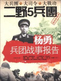 杨勇兵团战事报告