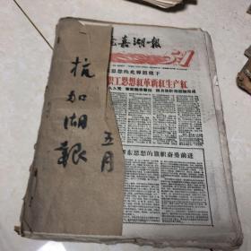 超级稀缺仅见…杭嘉湖报1960年5月馆藏合订本