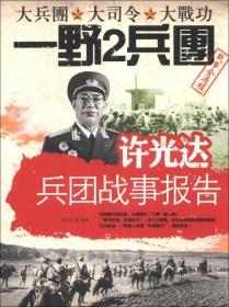 许光达兵团战事报告