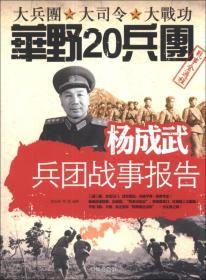 杨成武兵团战事报告