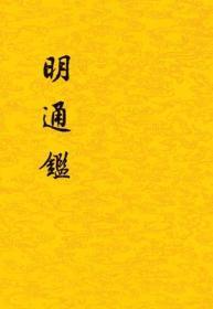 明通鉴(全八册)