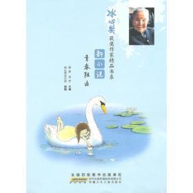 冰心奖获奖作家精品书系·新小说·青春阻击