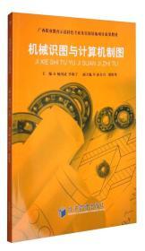 机械识图与计算机制图/广西职业教育师范特色专业及实训基地项目成果教材