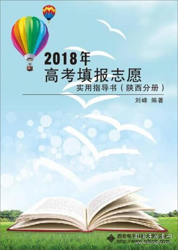 2018年高考填報志愿實用指導書(陜西分冊)
