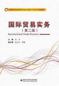 正版】国际贸易实务
