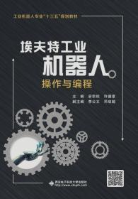 正版】埃夫特工业机器人操作与编程