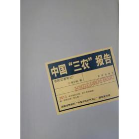 中国【三农】报告