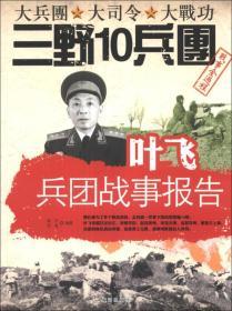 叶飞兵团战事报告