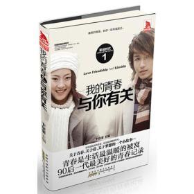中国校园经典散文:童谣时代--我的青春与你有关