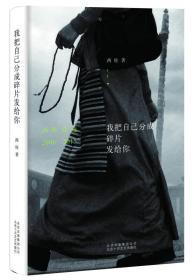 当天发货,秒回复咨询我把自己分成碎片发给你 西娃 著 著作 中国现当代诗歌文学  正版图书如图片不符的请以标题和isbn为准。