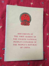 中华人民共和国第四届全国人民代表大会第一次会议文件(英文)