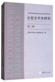 比较文字学研究(第2辑)