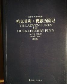 哈克贝利·费恩历险记