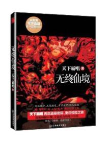 无终仙境天下霸唱江西教育出版社9787539275819