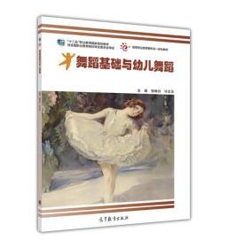 特价~ 舞蹈基础与幼儿舞蹈 9787040416138
