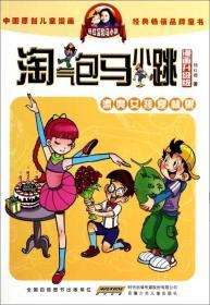 淘气包马小跳:漂亮女孩夏林果(漫画升级版)