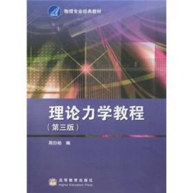 理論力學教程(第3版)
