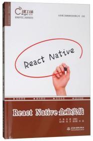 前端开发工程师系列:React Native企业实战