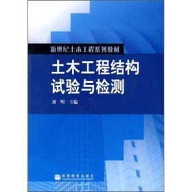 土木工程結構試驗與檢測