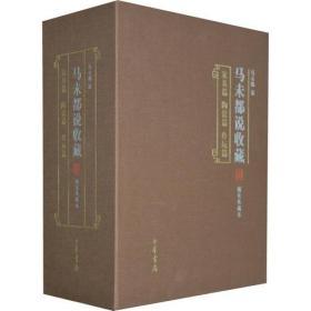 马未都说收藏(精装典藏本)(全三册)