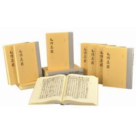 毛诗集释(手稿影印本,全12册)