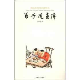 图绘本传统启蒙经典:弟子规画传