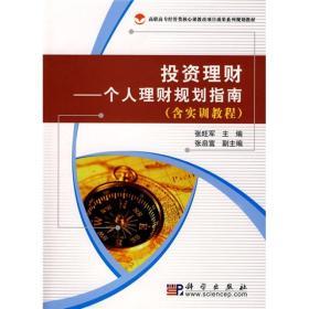 高职高专经管类核心课教改项目成果系列规划教材·投资理财:个人理财规划指南(含实训教程)(全2册)