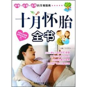 十月怀胎全书张湖德上海科学普及出版社9787542733801