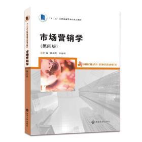 市场营销学(第四版)