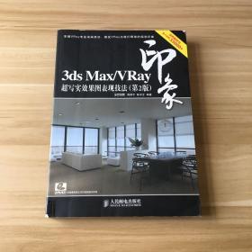 3ds Max/Vray印象 超写实效果图表现技法(第2版)