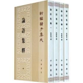 论语集释--**诸子集成 (1-4册)