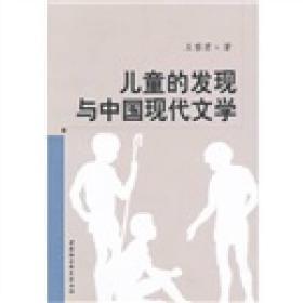 儿童的发现与中国现代文学