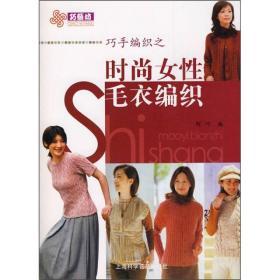 正版微残-巧艺坊:巧手编织之时尚女性毛衣编织CS9787542742247