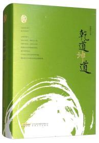 赵德发文集:乾道坤道