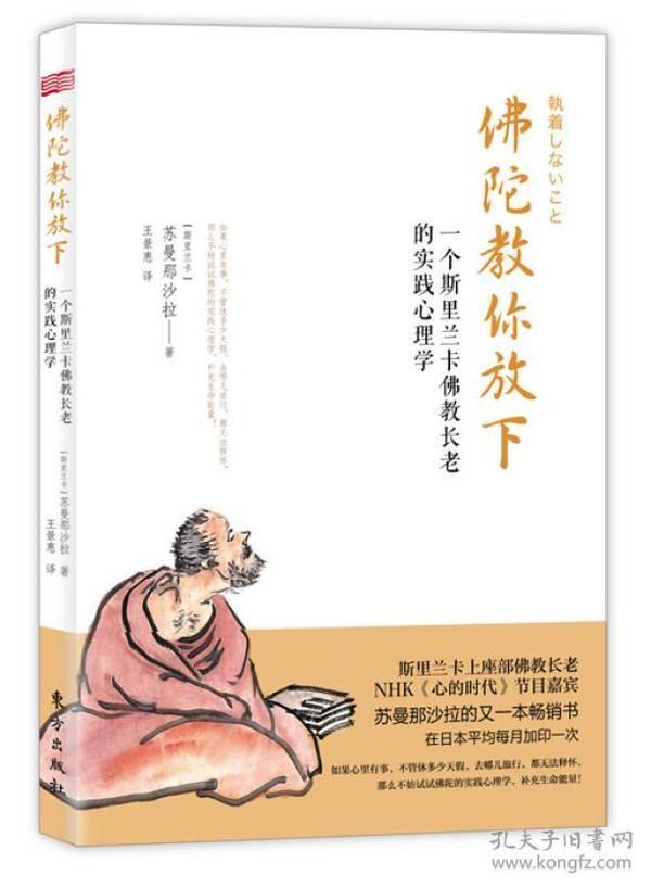 佛陀教你放下-一个斯里兰卡佛教长老的实践心理学/d