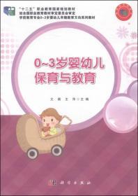 0-3岁婴幼儿保育与教育