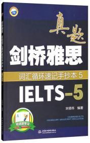 剑桥雅思真题词汇循环速记手抄本5(IELTS-5)