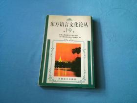 东方语言文化论丛.第19卷