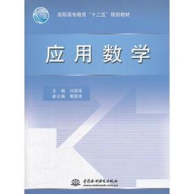 """应用数学(高职高专教育""""十二五""""规划教材)"""
