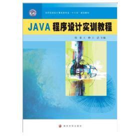 JAVA程序设计实训教程